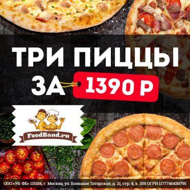 Пицца FoodBand